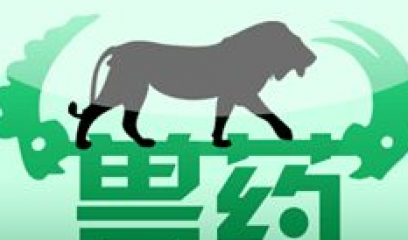 农业部发布2018年动物及动物产品兽药残留监控计划