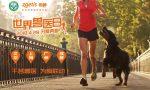 您有一份来自世界兽医日的公益邀请函未查收!
