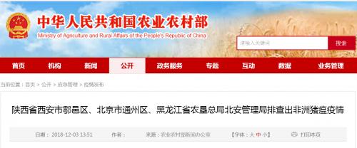 陕西省西安市鄠邑区、北京市通州区、黑龙江省农垦总局北安管理局排查出非洲猪瘟疫情